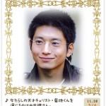 イケメン画像・向井理_075