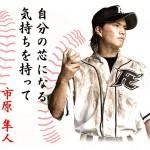 イケメン画像・市原隼人_119