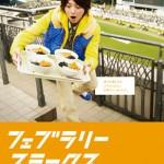イケメン画像・小池徹平_138